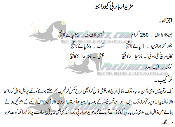 BBQ Raita Urdu Recipe