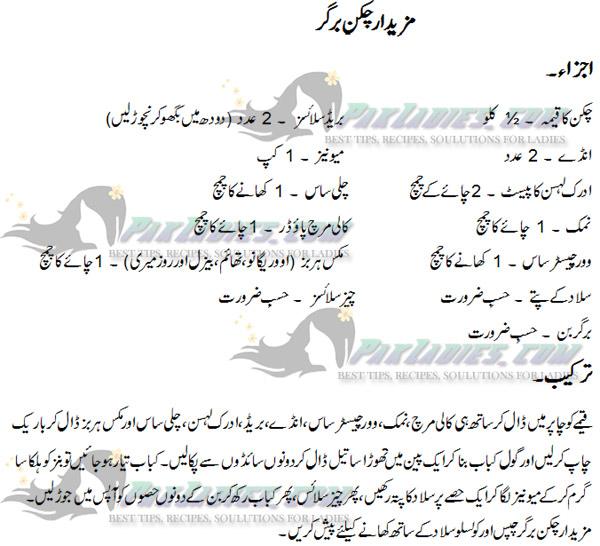 chicken burger urdu recipe
