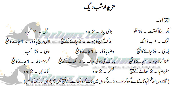 Shab Daig Urdu Recipe