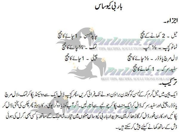 bbq sauce urdu recipe