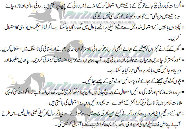 tip for save money in urdu