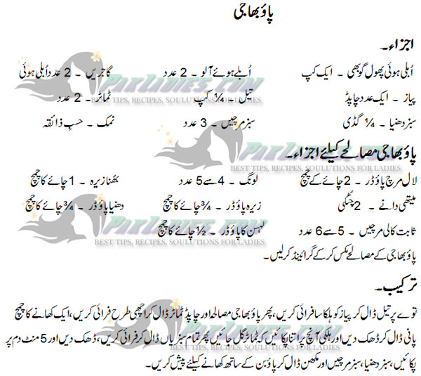 pav bhaji recipe in urdu
