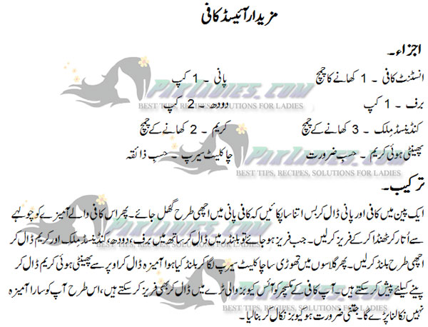 iced coffee urdu recipe