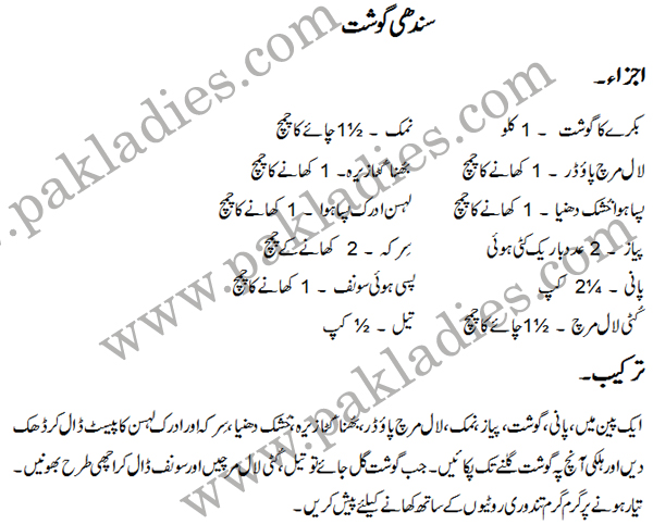 sindhi gosht recipe in urdu