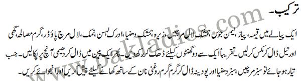 naan chops urdu recipe