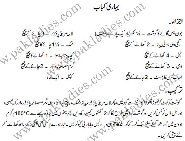 Bihari-Kebab-Recipe-in-urdu