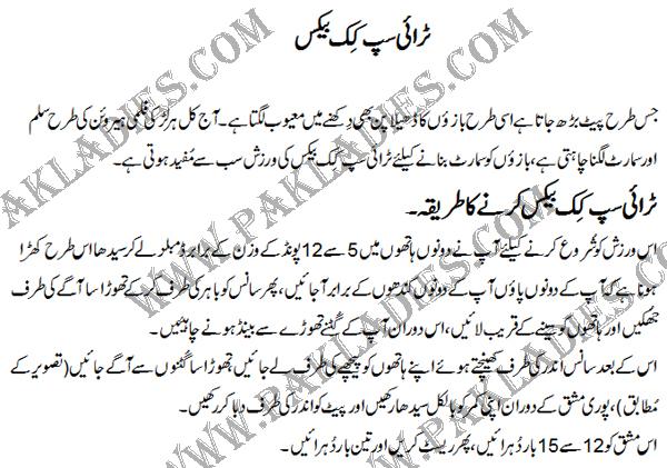 tricep kickbacks in urdu