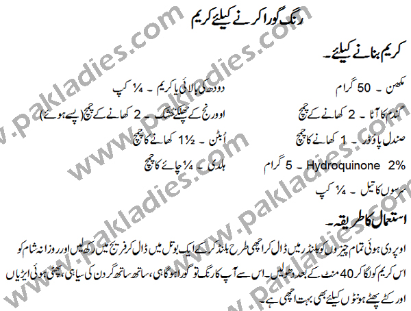 fairness cream in urdu