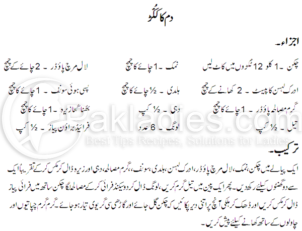 Dum ka Kukkar Recipe by Shireen Anwer