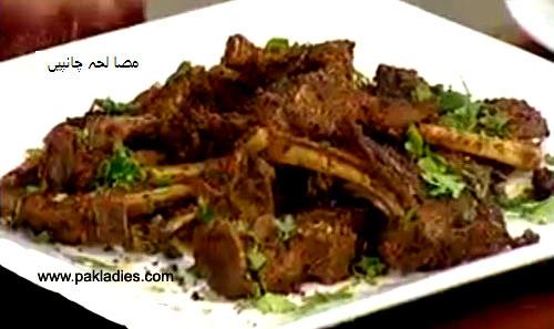 Chops Masala Recipe Pakistani
