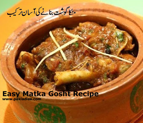 Easy Matka Gosht Recipe