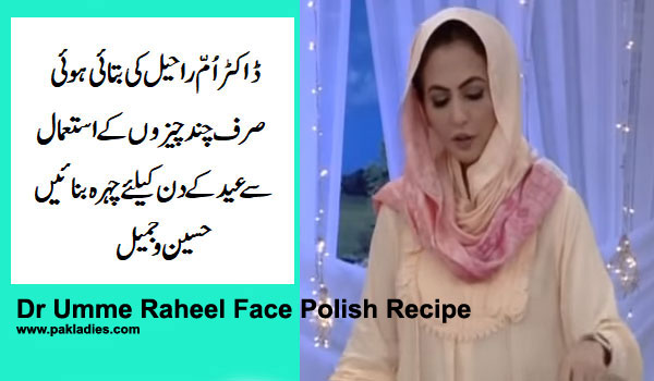 Dr Umme Raheel Face Polish Recipe