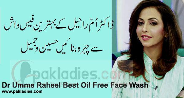 Dr Umme Raheel Best Oil Free Face Wash