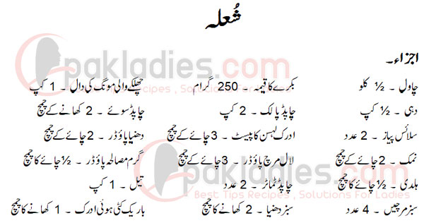 Shola Recipe in Urdu