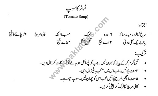 Tomato Soup Recipe Pak Ladies