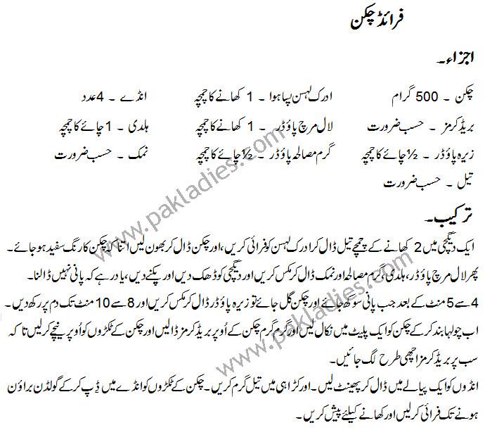 Fried Chicken Urdu Recipe
