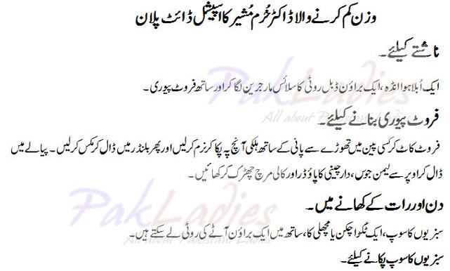 dating plan i urdu