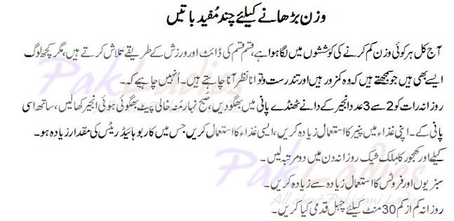 steroids for weight gain in urdu