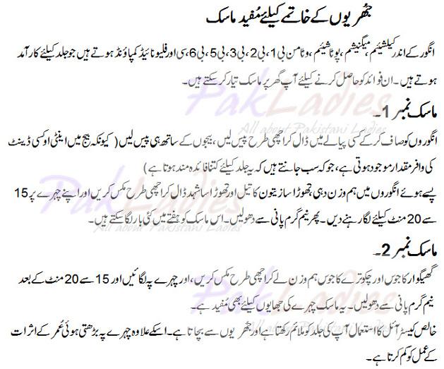 Homemade Masks For Wrinkle Remover In English Urdu