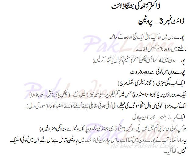 Dr Smith Jhatka Diet 3 For 4 Days In Urdu English