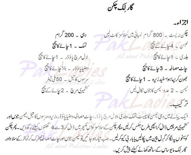 Garlic Chicken Recipe English Urdu