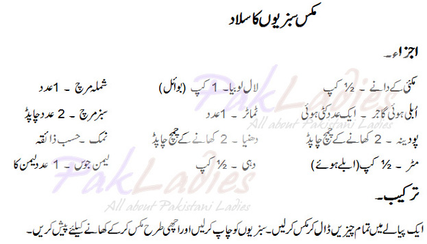 Mix Vegetables Salad English Urdu Recipe