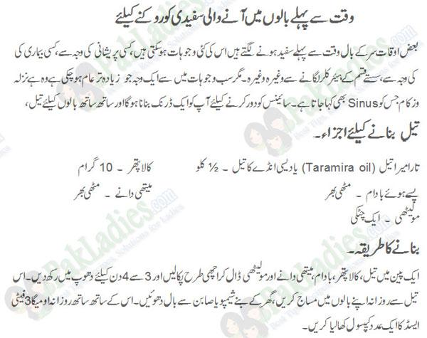 hair loss oil in urdu