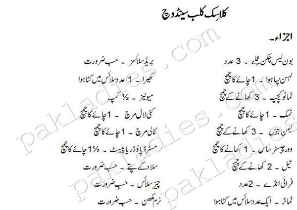 club sandwich recipe in urdu