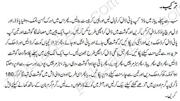 dhuwan dahi in urdu