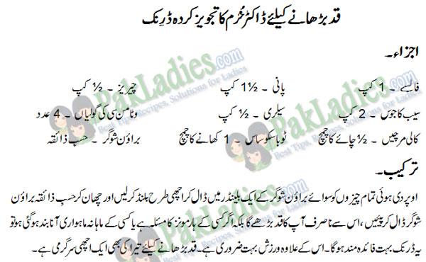 drink for height urdu recipe