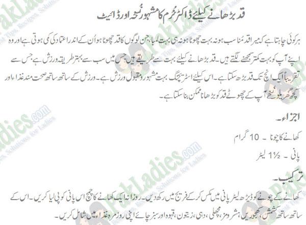 height tips in urdu