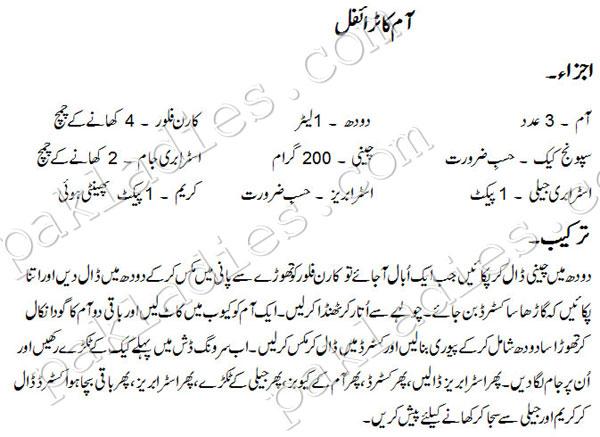 mango trifle in urdu