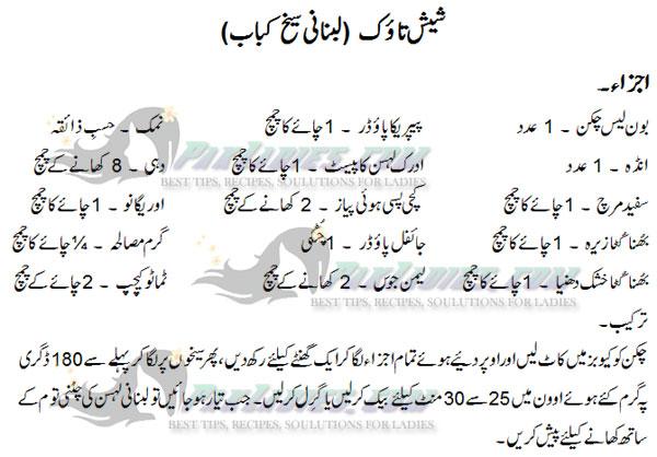 shish tawook recipe in urdu