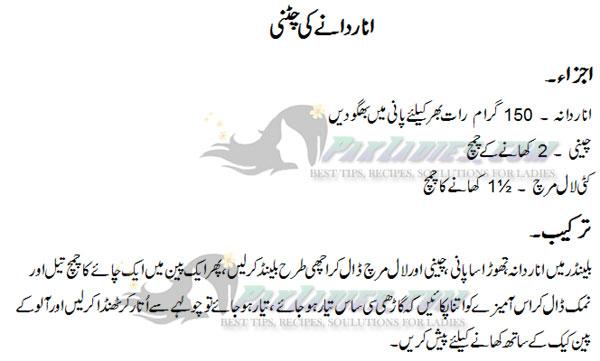 anardana chutney urdu recipe