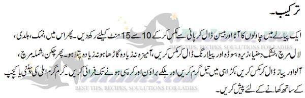 chicken pakora urdu recipe