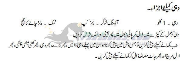 dahi baray urdu recipe