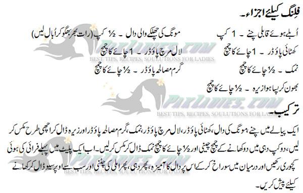 dahi kachori urdu recipe