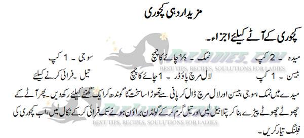 dahi kachori in urdu