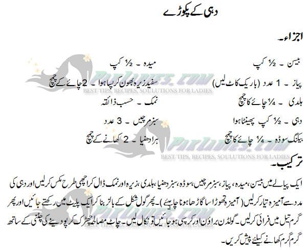 dahi pakoray in urdu