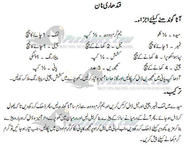 kandahari naan urdu recipe