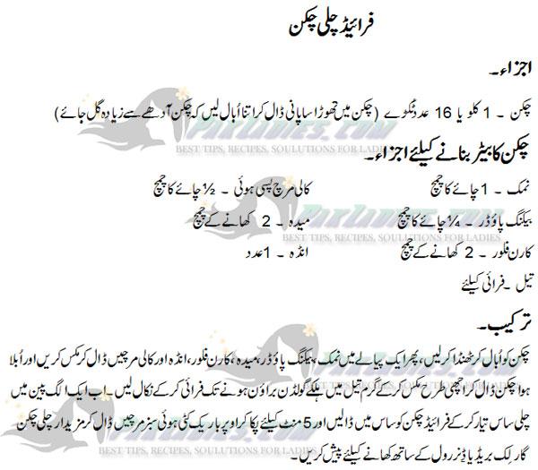 How To Make Fried Chili Chicken In Urdu English