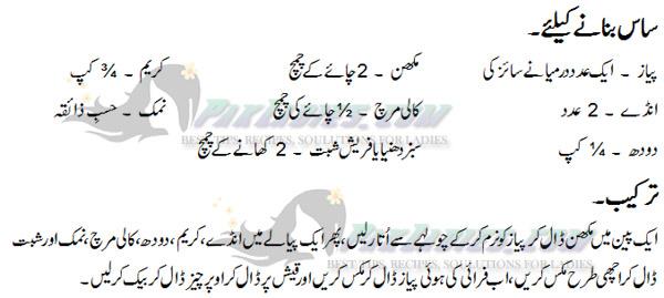 quiche recipe in urdu