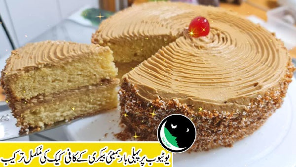 Bombay Bakery Coffee Cake Recipe