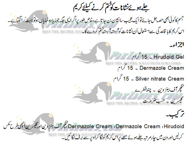 burn cream in urdu