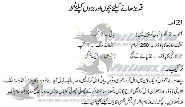 remedy for height in urdu