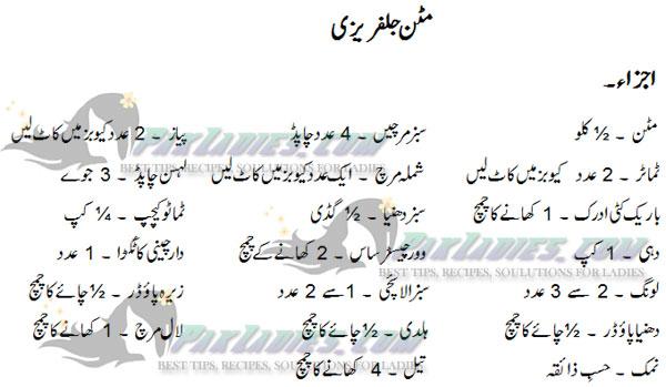Mutton Jalfrezi in urdu