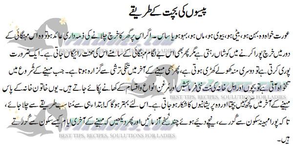 saving tips in urdu