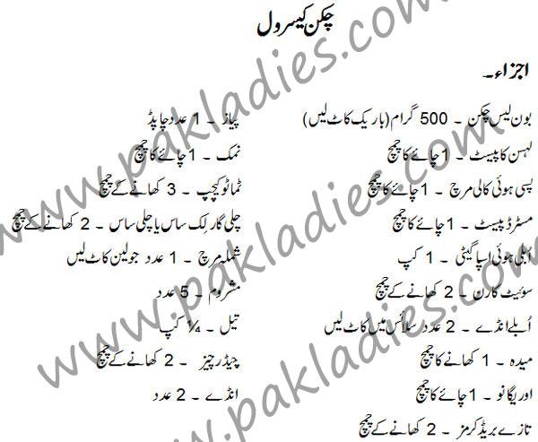 chicken casserole in urdu
