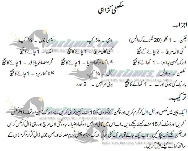makhni karahi recipe