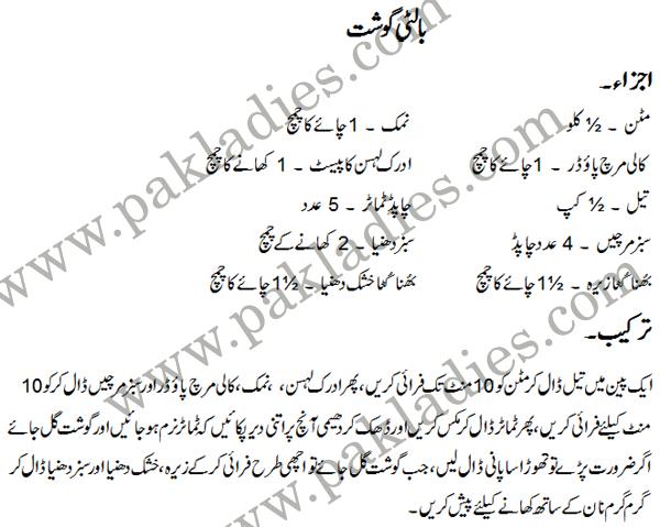 Balti Gosht Urdu Recipe